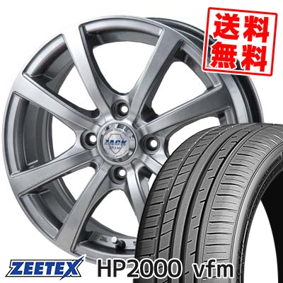 205/55R15 88V ZEETEX ジーテックス HP2000vfm HP2000vfm ZACK JP-110 ザック JP110 サマータイヤホイール4本セット