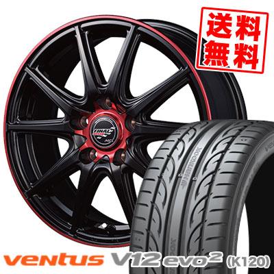245/40R17 95Y XL HANKOOK ハンコック VENTUS V12 evo2 K120 ベンタス V12 エボ2 K120 FINALSPEED GR-Volt ファイナルスピード GRボルト サマータイヤホイール4本セット