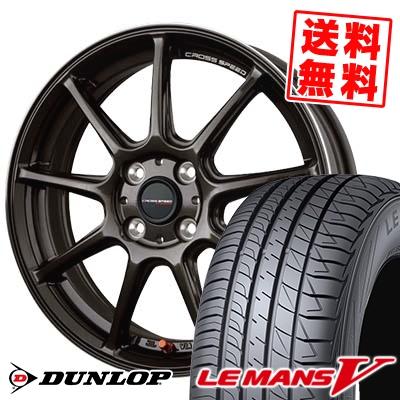 195/45R17 DUNLOP ダンロップ LE MANS 5 ルマン ファイブ LM5 CROSS SPEED HYPER EDITION RS9 クロススピード ハイパーエディション RS9 サマータイヤホイール4本セット
