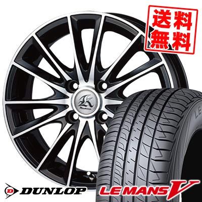 155/65R14 DUNLOP ダンロップ LE MANS 5 LM5 ルマンV(ファイブ) ルマン5 Kashina FV7 カシーナ FV7 サマータイヤホイール4本セット