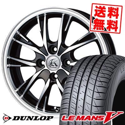 165/60R14 DUNLOP ダンロップ LE MANS 5 LM5 ルマンV(ファイブ) ルマン5 Kashina XV5 カシーナ XV5 サマータイヤホイール4本セット