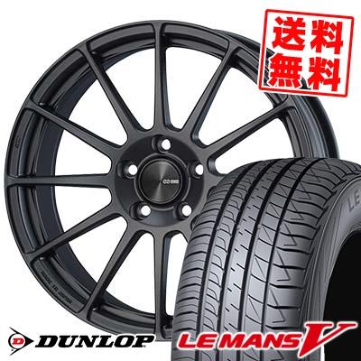 205/55R17 DUNLOP ダンロップ LE MANS 5 LM5 ルマンV(ファイブ) ルマン5 ENKEI PF03 エンケイ PF03 サマータイヤホイール4本セット