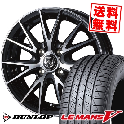 165/65R14 79H DUNLOP ダンロップ LE MANS 5 LM5 ルマンV(ファイブ) ルマン5 WEDS RIZLEY VS ウェッズ ライツレー VS サマータイヤホイール4本セット【取付対象】