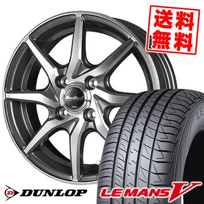 165/55R14 72V DUNLOP ダンロップ LE MANS 5 LM5 ルマンV(ファイブ) ルマン5 EuroSpeed S810 ユーロスピード S810 サマータイヤホイール4本セット