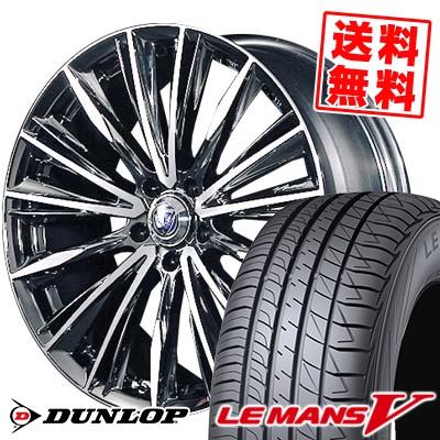 215/45R18 DUNLOP ダンロップ LE MANS 5 ルマン V(ファイブ) LM5 ルマン5 RAYS VERSUS STRATAGIA VOUGE レイズ ベルサス ストラテジーア ヴォウジェ サマータイヤホイール4本セット
