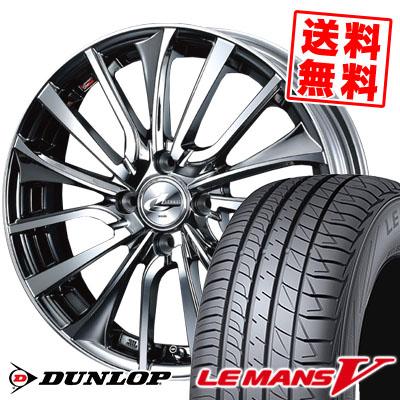 165/55R14 DUNLOP ダンロップ LE MANS 5 ルマン V(ファイブ) LM5 ルマン5 weds LEONIS VT ウエッズ レオニス VT サマータイヤホイール4本セット