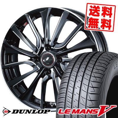 165/55R15 DUNLOP ダンロップ LE MANS 5 ルマン V(ファイブ) LM5 ルマン5 weds LEONIS VT ウエッズ レオニス VT サマータイヤホイール4本セット