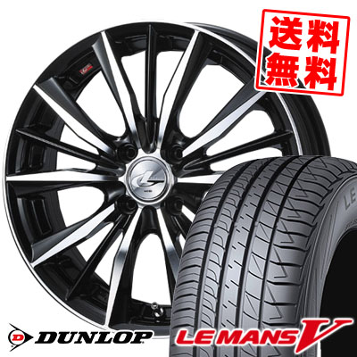 165/55R14 DUNLOP ダンロップ LE MANS 5 ルマン V(ファイブ) LM5 ルマン5 weds LEONIS VX ウエッズ レオニス VX サマータイヤホイール4本セット