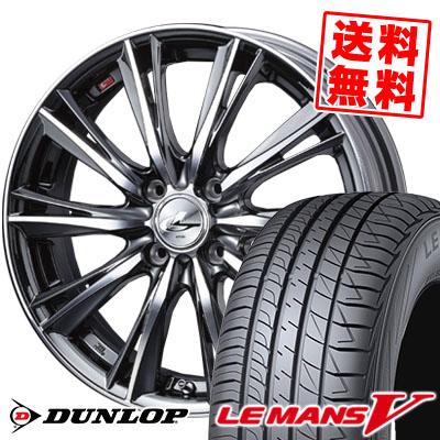 165/50R15 DUNLOP ダンロップ LE MANS 5 ルマン V(ファイブ) LM5 ルマン5 weds LEONIS WX ウエッズ レオニス WX サマータイヤホイール4本セット