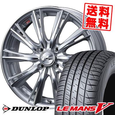 185/60R16 DUNLOP ダンロップ LE MANS 5 ルマン V(ファイブ) LM5 ルマン5 weds LEONIS WX ウエッズ レオニス WX サマータイヤホイール4本セット