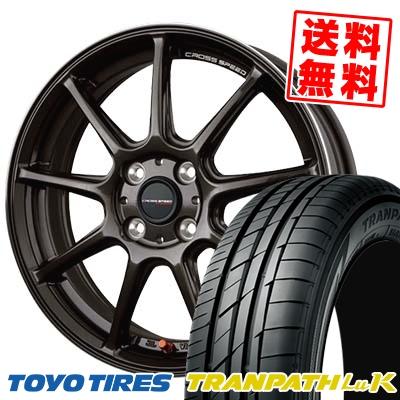 165/55R14 TOYO TIRES トーヨー タイヤ TRANPATH LuK トランパス LuK CROSS SPEED HYPER EDITION RS9 クロススピード ハイパーエディション RS9 サマータイヤホイール4本セット