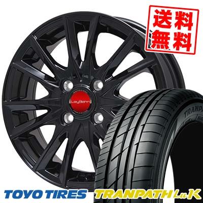 165/55R14 TOYO TIRES トーヨー タイヤ TRANPATH LuK トランパス LuK LeyBahn GBX レイバーン GBX サマータイヤホイール4本セット
