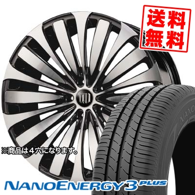 205/45R17 84W TOYO TIRES トーヨー タイヤ NANOENERGY3 PLUS ナノエナジー3 プラス D.A.D GARSON VELUGA DAD ギャルソン ヴェルーガ(ベルーガ) サマータイヤホイール4本セット