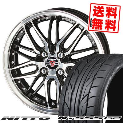 205/45R17 88W XL NITTO ニットー NT555 G2 NT555 G2 STEINER LMX シュタイナー LMX サマータイヤホイール4本セット