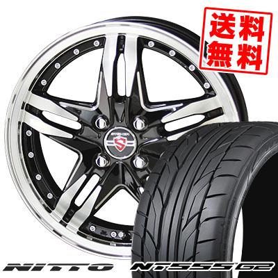 205/45R17 88W XL NITTO ニットー NT555 G2 NT555 G2 STEINER LSV シュタイナー LSV サマータイヤホイール4本セット