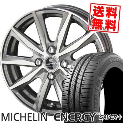 175/65R14 82H MICHELIN ミシュラン ENEGY SAVER + エナジー セイバー プラス SMACK BASALT スマック バサルト サマータイヤホイール4本セット