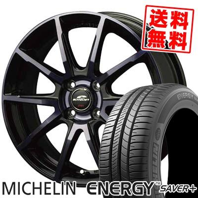 175/65R14 MICHELIN ミシュラン ENEGY SAVER+ エナジー セイバープラス SCHNEIDER DR-01 シュナイダー DR-01 サマータイヤホイール4本セット
