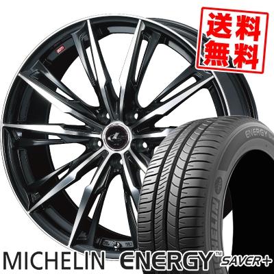 195/65R15 91H MICHELIN ミシュラン ENEGY SAVER+ エナジー セイバープラス WEDS LEONIS GX ウェッズ レオニス GX サマータイヤホイール4本セット