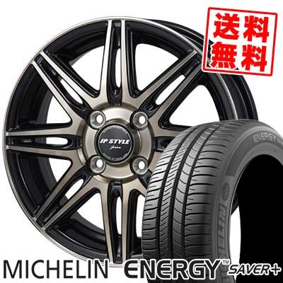 185/55R16 MICHELIN ミシュラン ENEGY SAVER+ エナジー セイバープラス JP STYLE JERIVA JPスタイル ジェリバ サマータイヤホイール4本セット