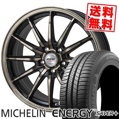 215/60R16 MICHELIN ミシュラン ENEGY SAVER+ エナジー セイバープラス JP STYLE Vercely JPスタイル バークレー サマータイヤホイール4本セット