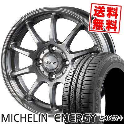 185/70R14 ミシュラン(MICHELIN) ENEGY SAVER + LCZ010 サマータイヤホイール4本セット【取付対象】