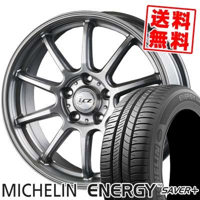 195/65R15 ミシュラン(MICHELIN) ENEGY SAVER + LCZ010 サマータイヤホイール4本セット