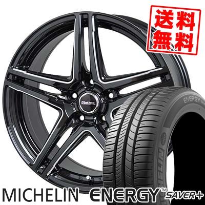 215/60R16 95H MICHELIN ミシュラン ENEGY SAVER+ エナジー セイバープラス Laffite LW-04 ラフィット LW-04 サマータイヤホイール4本セット
