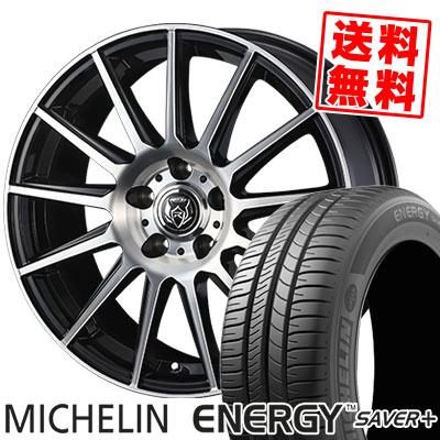 195/65R15 91H MICHELIN ミシュラン ENEGY SAVER+ エナジー セイバープラス WEDS RIZLEY KG ウェッズ ライツレーKG サマータイヤホイール4本セット
