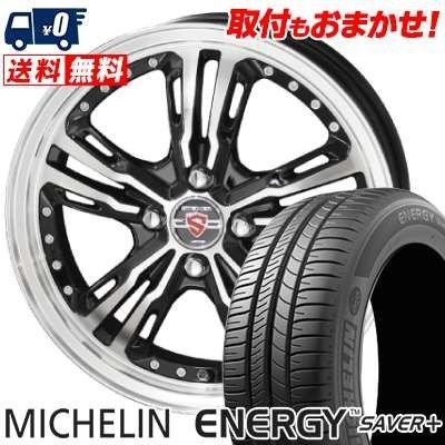 185/55R16 83V MICHELIN ミシュラン ENEGY SAVER+ エナジー セイバープラス STEINER LST シュタイナー LST サマータイヤホイール4本セット