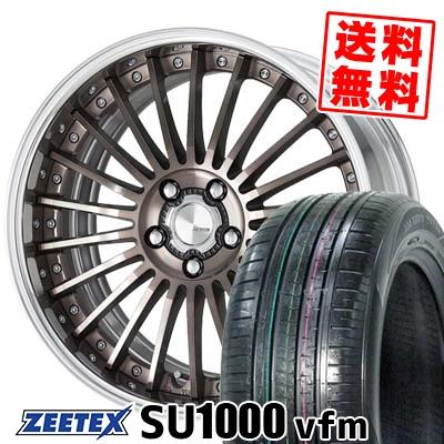 235/55R18 104V XL ZEETEX ジーテックス ZEETEX SU1000 vfm ジーテックス SU1000 vfm WORK LANVEC LF1 ワーク ランベック エルエフワン サマータイヤホイール4本セット