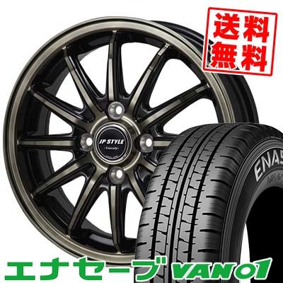 145R13 8PR DUNLOP ダンロップ ENASAVE VAN01 エナセーブ VAN01 JP STYLE Vercely JPスタイル バークレー サマータイヤホイール4本セット
