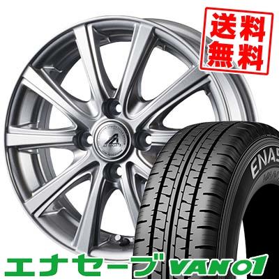 165R13 8PR DUNLOP ダンロップ ENASAVE VAN01 エナセーブ VAN01 AZ sports YL-10 AZスポーツ YL-10 サマータイヤホイール4本セット