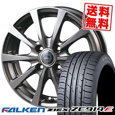 185/60R15 84H FALKEN ファルケン ZIEX ZE914F ジークス ZE914F CLAIRE RG10 クレール RG10 サマータイヤホイール4本セット