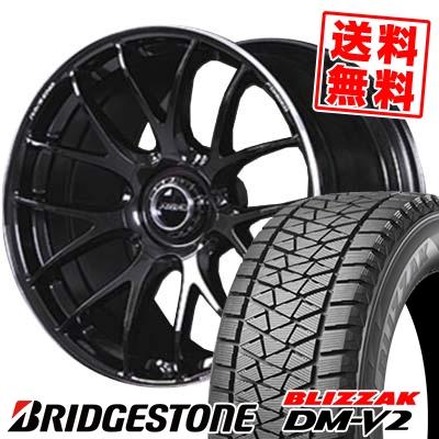245/60R20 BRIDGESTONE ブリヂストン BLIZZAK DM-V2 ブリザック DMV2 RAYS VOLKRACING G27 レイズ ボルクレーシング G27 スタッドレスタイヤホイール4本セット