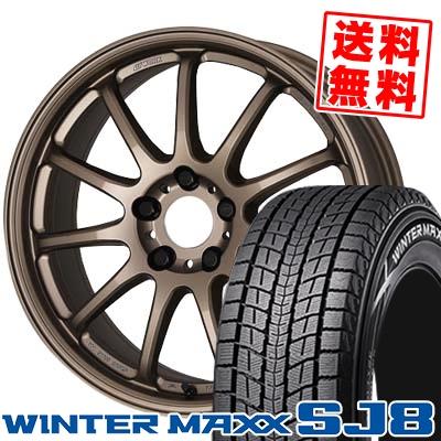 ウインターマックス SJ8 225/55R18 98Q ワーク エモーション 11R マットチタン(MHG) スタッドレスタイヤホイール 4本 セット