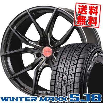 235/55R20 DUNLOP ダンロップ WINTER MAXX SJ8 ウインターマックス SJ8 RAYS GRAMLIGHTS 57FXX レイズ グラムライツ 57FXX スタッドレスタイヤホイール4本セット