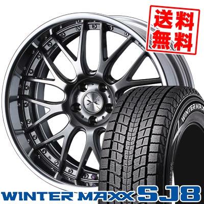 225/55R18 DUNLOP ダンロップ WINTER MAXX SJ8 ウインターマックス SJ8 weds MAVERICK 709M ウエッズ マーベリック 709M スタッドレスタイヤホイール4本セット【取付対象】