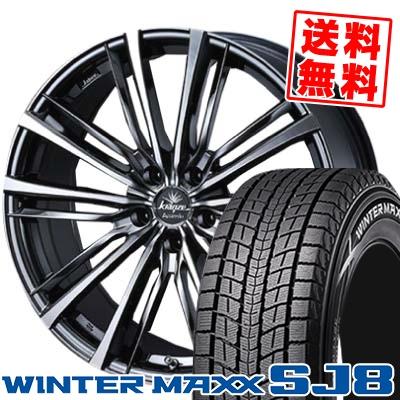 235/55R20 DUNLOP ダンロップ WINTER MAXX SJ8 ウインターマックス SJ8 weds Krenze Acuerdo 774EVO ウェッズ クレンツェ アクエルド 774EVO スタッドレスタイヤホイール4本セット