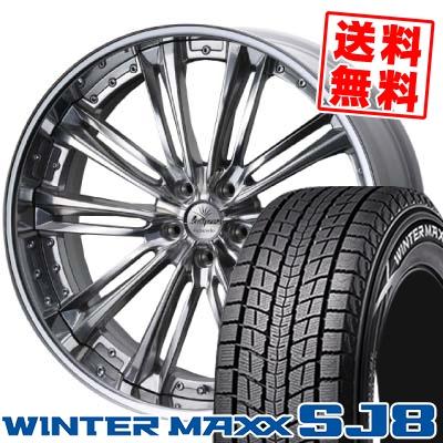 235/55R20 DUNLOP ダンロップ WINTER MAXX SJ8 ウインターマックス SJ8 weds Krenze Acuerdo ウェッズ クレンツェ アクエルド スタッドレスタイヤホイール4本セット