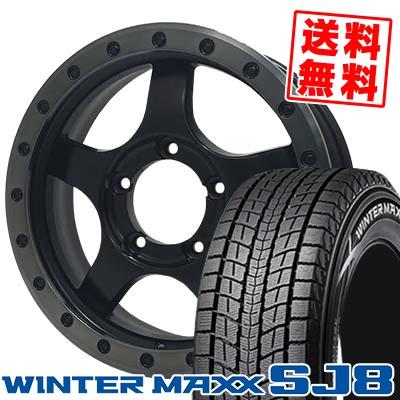 175/80R16 DUNLOP ダンロップ WINTER MAXX SJ8 ウインターマックス SJ8 BLACK DIAMOND BDX05 ブラックダイアモンド BDX05 スタッドレスタイヤホイール4本セット
