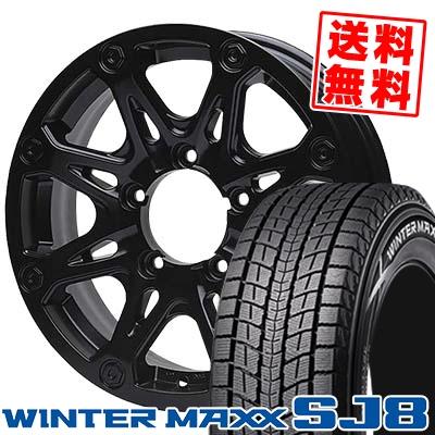 175/80R16 DUNLOP ダンロップ WINTER MAXX SJ8 ウインターマックス SJ8 BLACK DIAMOND BDX08 ブラックダイアモンド BDX08 スタッドレスタイヤホイール4本セット