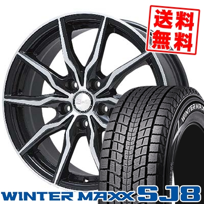 215/70R16 DUNLOP ダンロップ WINTER MAXX SJ8 ウインターマックス SJ8 B-win KRX B-win KRX スタッドレスタイヤホイール4本セット