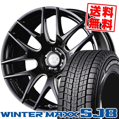 専門ショップ 235/55R20 DUNLOP ダンロップ WINTER MAXX SJ8 ウインターマックス SJ8 Balken BTC basic ヴァルケン BTC ベーシック スタッドレスタイヤホイール4本セット, Cozy Cafe 24df0a00