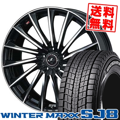225/55R19 DUNLOP ダンロップ WINTER MAXX SJ8 ウインターマックス SJ8 WEDS LEONIS CH ウェッズ レオニス CH スタッドレスタイヤホイール4本セット