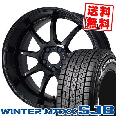ウインターマックス SJ8 225/55R18 98Q ワーク エモーション D9R ブラック(BLK) スタッドレスタイヤホイール 4本 セット