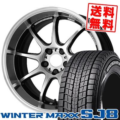 ウインターマックス SJ8 225/55R19 99Q ワーク エモーション D9R グリミットシルバーダイヤカットリム(GTSRC) スタッドレスタイヤホイール 4本 セット