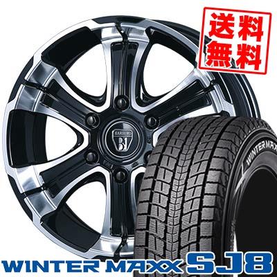 215/60R17 DUNLOP ダンロップ WINTER MAXX SJ8 ウインターマックス SJ8 BARBERO W-DEEPS バルベロ ワイルド ディープス スタッドレスタイヤホイール4本セット