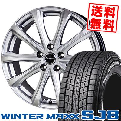 225/60R18 100Q DUNLOP ダンロップ WINTER MAXX SJ8 ウインターマックス SJ8 Exceeder E04 エクシーダー E04 スタッドレスタイヤホイール4本セット