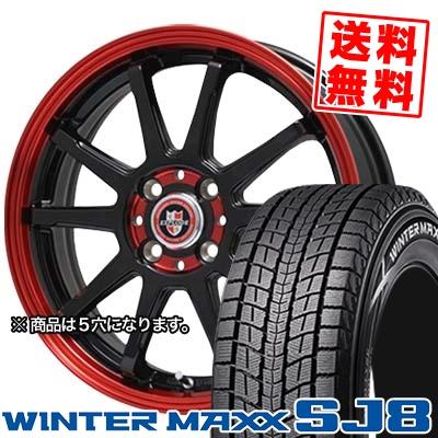 235/65R17 DUNLOP ダンロップ WINTER MAXX SJ8 ウインターマックス SJ8 EXPRLODE-RBS エクスプラウド RBS スタッドレスタイヤホイール4本セット