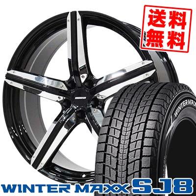 225/55R18 DUNLOP ダンロップ WINTER MAXX SJ8 ウインターマックス SJ8 ESTATUS Style-CTR エステイタス スタイルCTR スタッドレスタイヤホイール4本セット